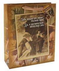 Ламинированный пакет - Пикантный подарочек (23 х 18 см)