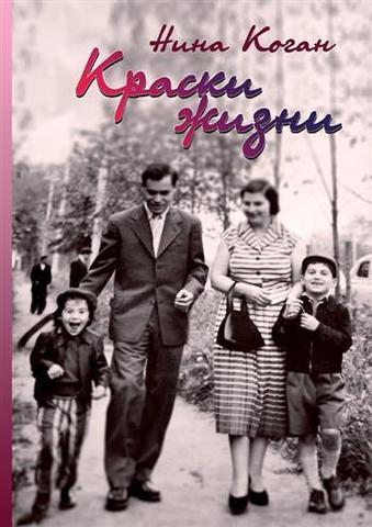 Коган Н. Краски жизни: Воспоминания о детстве, о семье.
