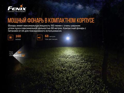 Фонарь Fenix E12V20