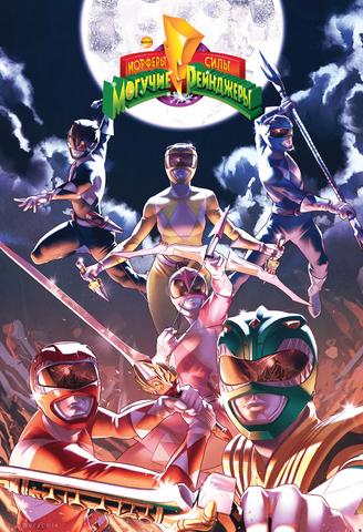 Могучие Рейнджеры Морферы Силы. Год первый. Полное издание. Эксклюзивное издание для комикс-шопов