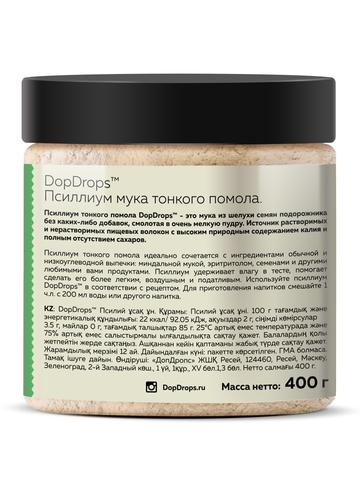 DopDrops(tm) Псиллиум мука тонкого помола. 400г