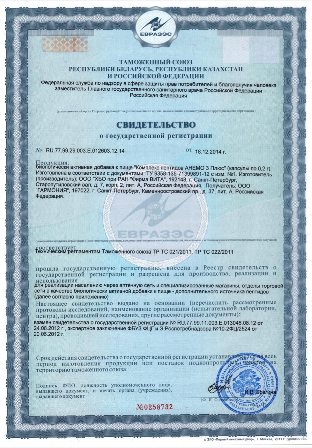 ANEMO 3 Plus® сертификат на пептиды
