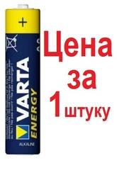Батарейка Varta Energy тип АА LR6 / MN1500 пальчиковая 1,5В блистер 1 шт