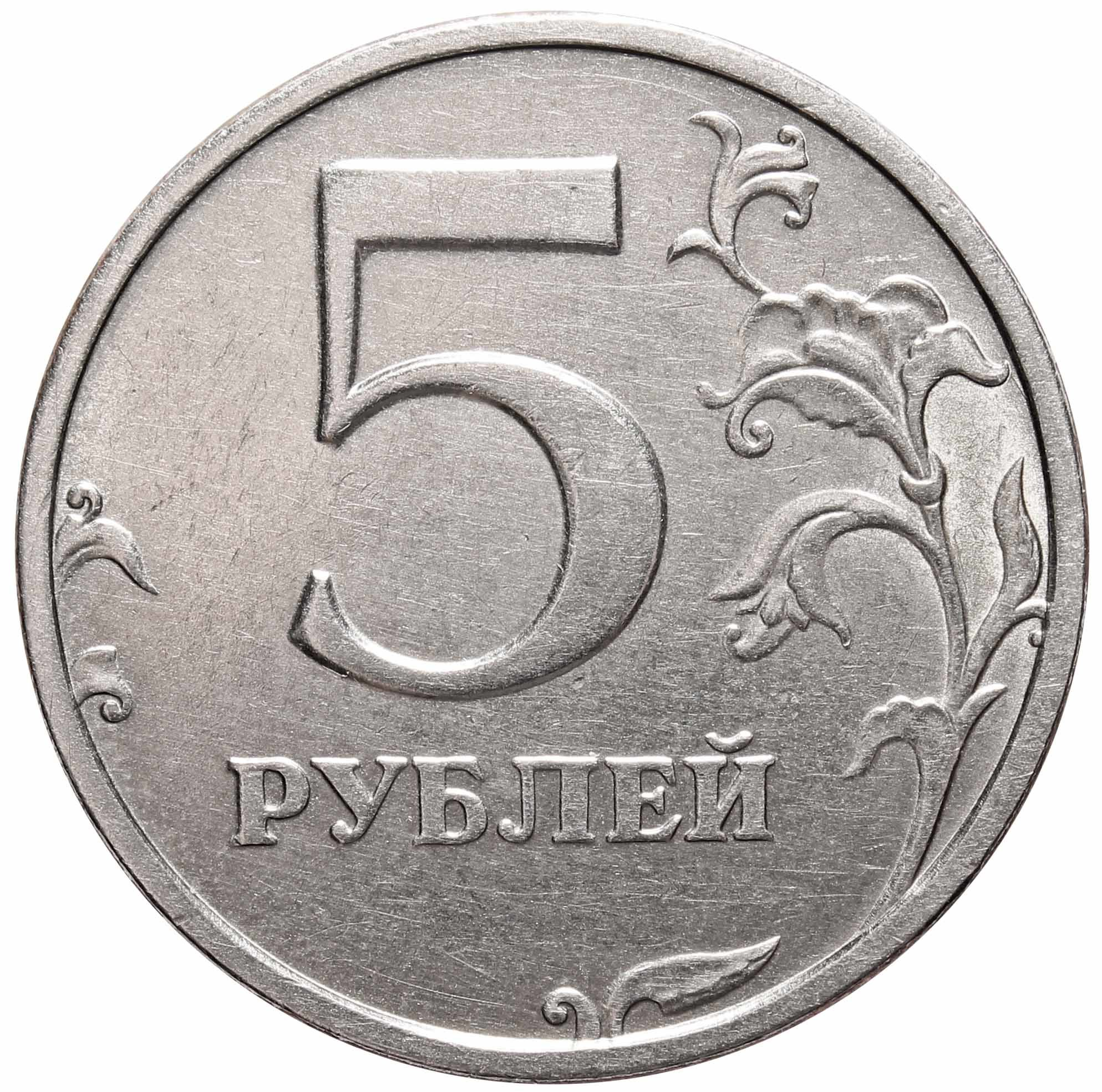 5 рублей 2003 год