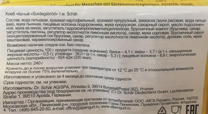 Хлеб (Surdegsbrod) черный 240г б/глютена б/лактозы Schar