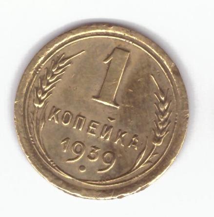 1 копейка 1939 VF-