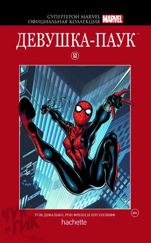 Супергерои Marvel. Официальная коллекция №53. Девушка-Паук
