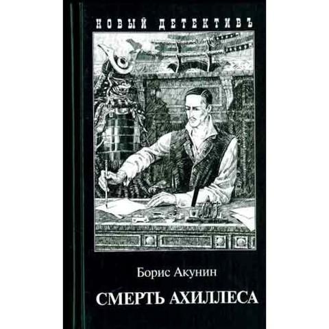 Смерть Ахиллеса (с иллюстрациями Игоря Сакурова)