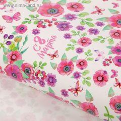 Бумага упаковочная глянцевая «Акварельные цветы», 70 × 100 см / 5 шт. /