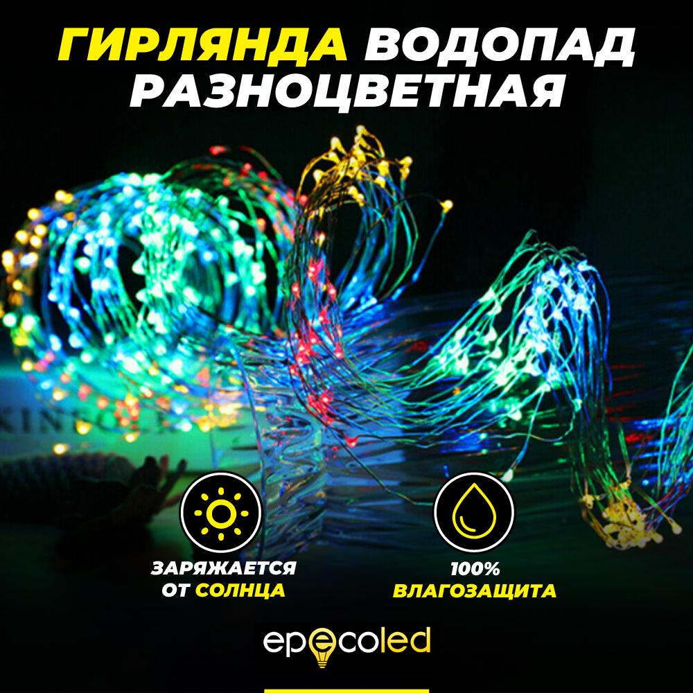 Гирлянда-водопад EPECOLED разноцветная (на солнечной батарее, 20LED)