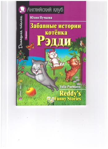 Пучкова Ю.Я. Забавные истории котенка Рэдди. Серия Английский клуб