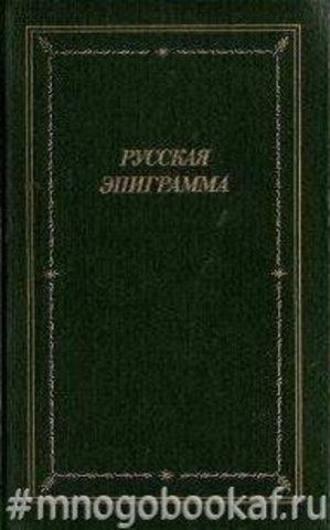 Русская эпиграмма (XVIII - начало XX века)