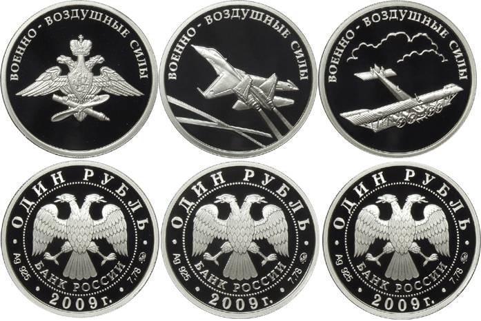 """Комплект """"Военно-воздушные силы"""". 3 монеты номиналом 1 рубль """"Вооруженные силы РФ"""" 2009 год"""
