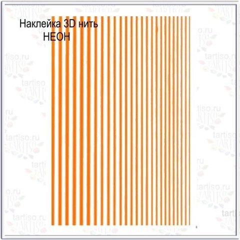 BlooMaX Силиконовые ленты оранжевые