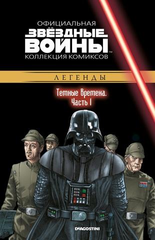 Звёздные войны. Официальная коллекция комиксов. Том 67. Тёмные времена, часть 1