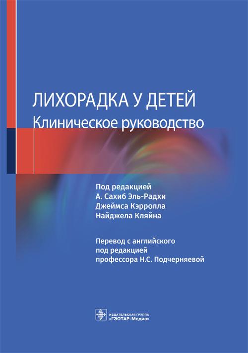Книги по детским болезням Лихорадка у детей : руководство lih_u_detei.jpg