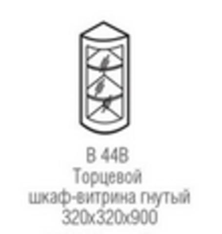 В 44В