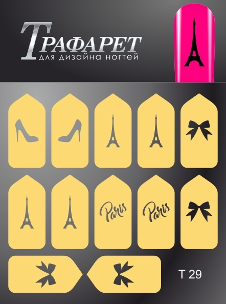 Трафареты для дизайна Трафареты для дизайна ногтей T 29 trafarety-dlya-dizajna-nogtej-t-29.jpg
