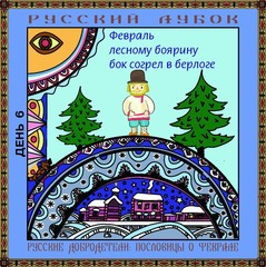 Магнитный набор «Русские добродетели: пословицы о феврале»