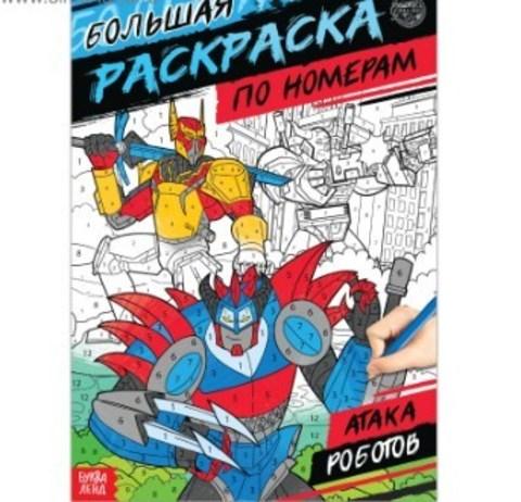 071-4382 Раскраска по номерам «Атака роботов», 16 стр., формат А4