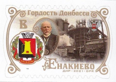 Почта ДНР (2021 03.31.) Гордость Донбасса-Енакиево