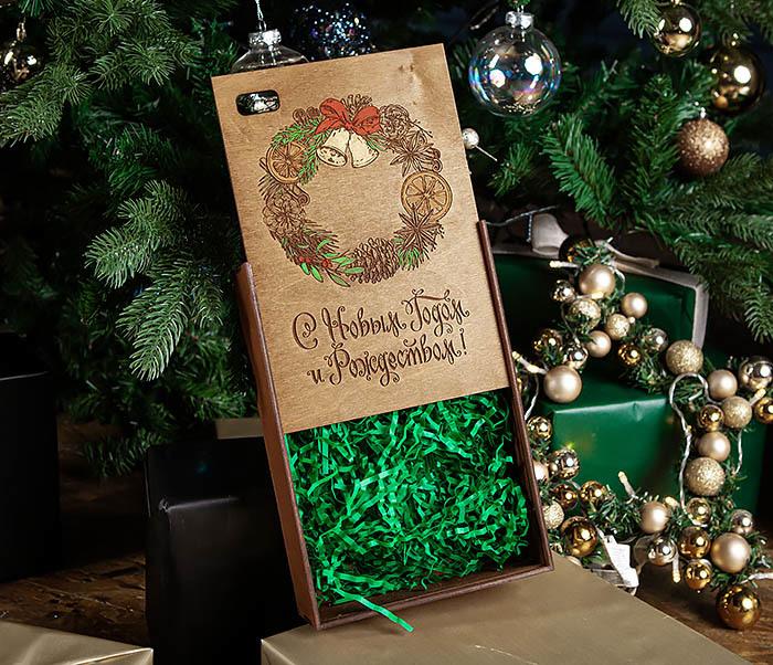 BOX257-2 Подарочная коробка «С Новым годом и Рождеством!» (18*26*7,5 см)