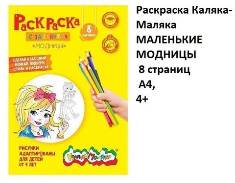 Раскраска РКМ08-ММ Каляка-Маляка Маленькие модни