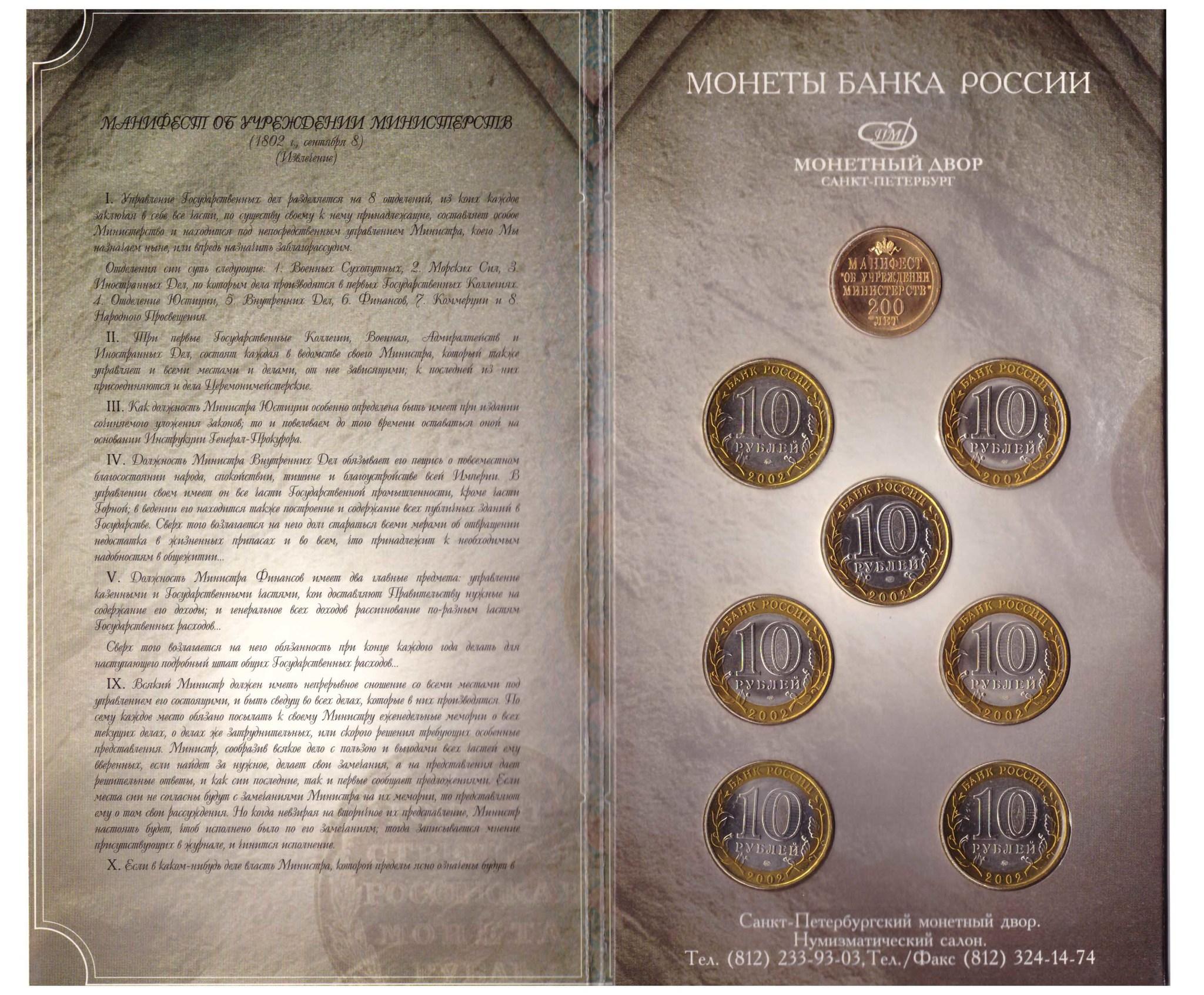 10 рублей 2002 года UNC. Министерства. Официальный набор в буклете с жетоном