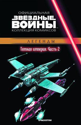 Звёздные войны. Официальная коллекция комиксов. Том 33. Темная Империя. Часть 2