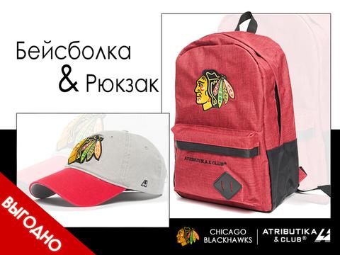 Комплект НХЛ Чикаго Блэкхокс (бейсболка и рюкзак)