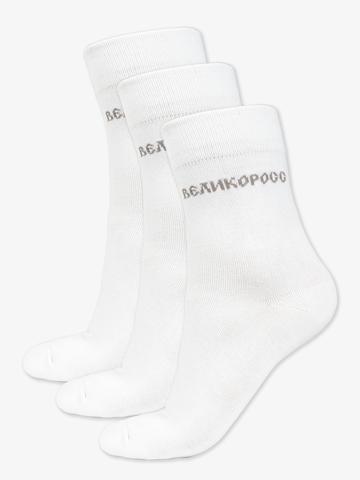 Носки длинные белого цвета – тройная упаковка