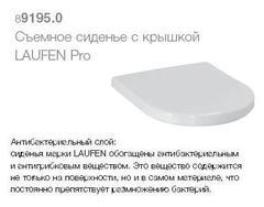 Сиденье для унитаза Laufen Pro, петли сталь 8.9195.0.300.003.1