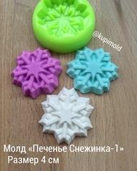 Молды Купить Москва