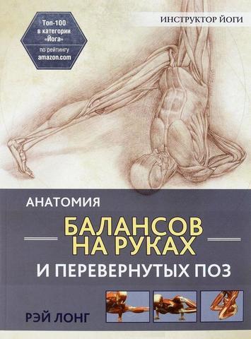 Фото Анатомия балансов на руках и перевернутых поз