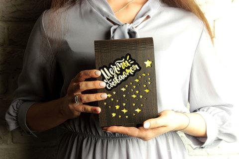 Шкатулка книжка - Мечты сбываются