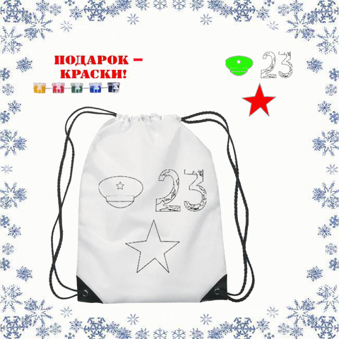 021-6414 Рюкзак-раскраска
