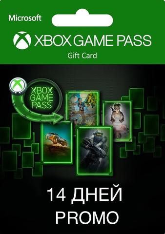 Подписка Promo Game Pass (абонемент на 14 дней, цифровая версия, Xbox Store Россия)