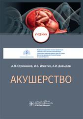 Акушерство : учебник (Стрижаков, 2020 г.)