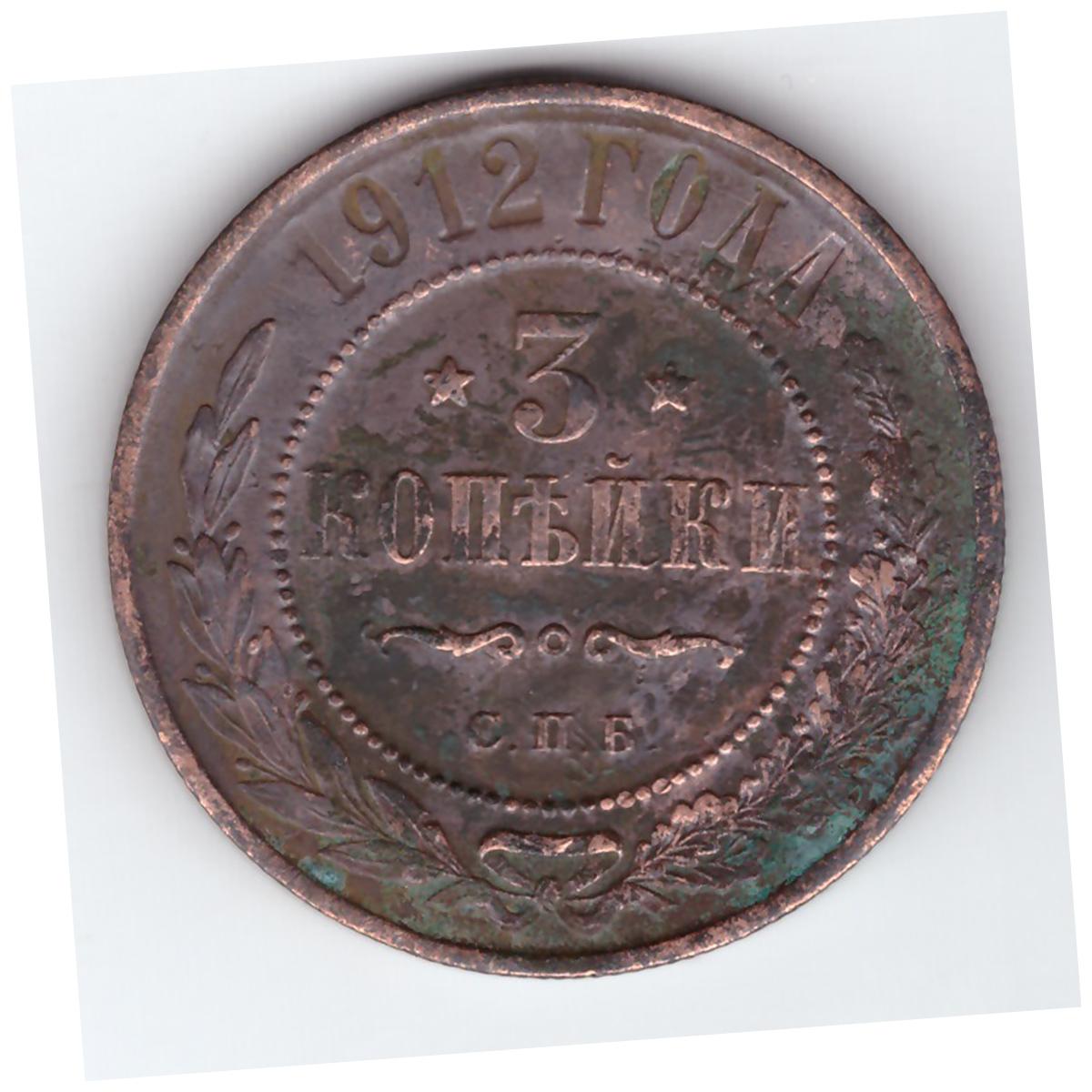 3 копейки 1912 года. VF