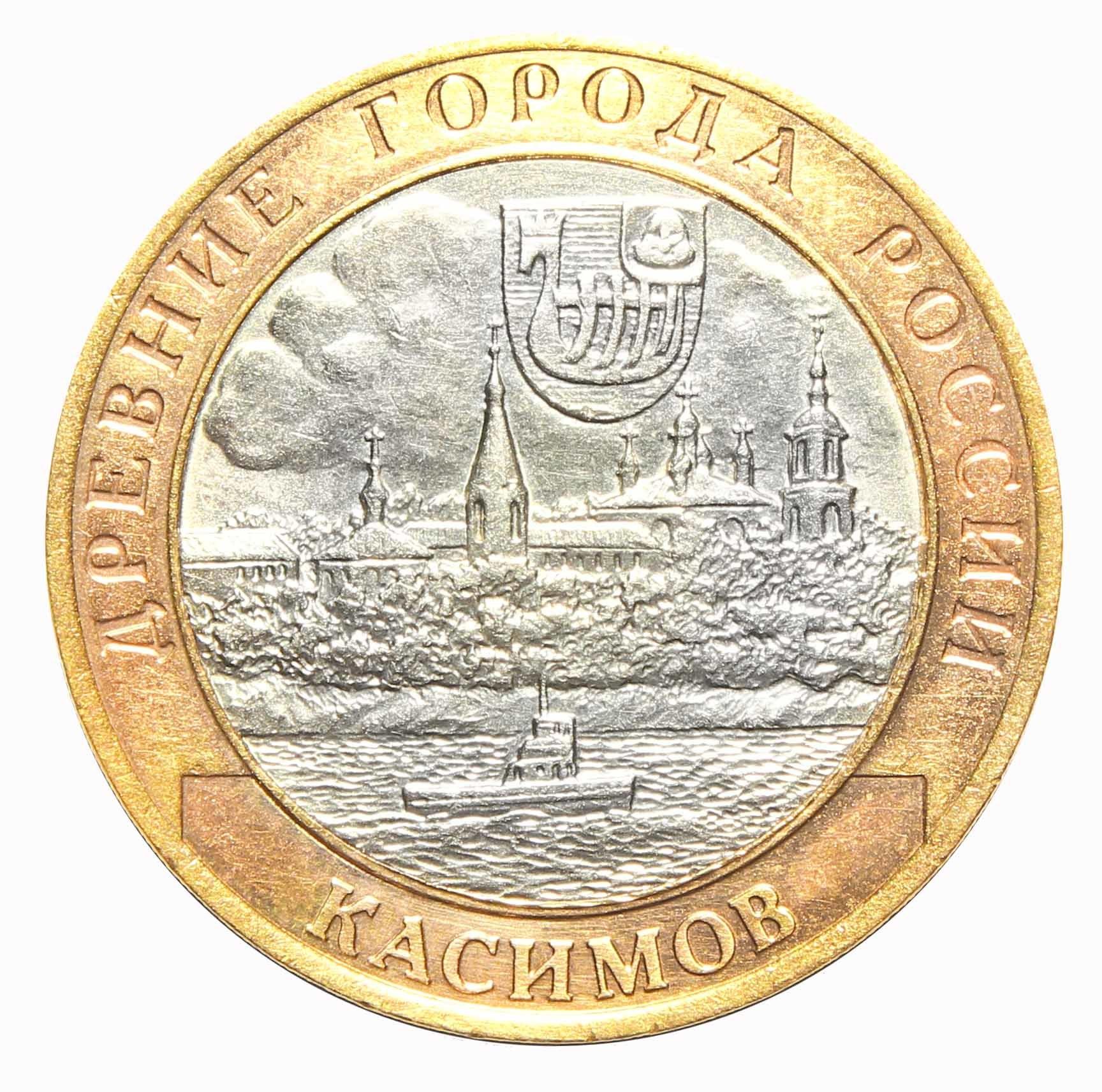 10 рублей Касимов 2003 год