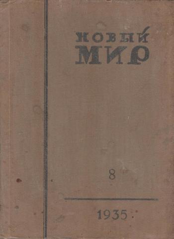 Новый мир. Литературно-художественный и общественно-политический журнал. 1935г.  № 8