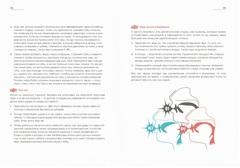 Голос. 99 упражнений для тренировки, развития и совершенствования вокальных навыков   Фишер Дж., Кейс Г.