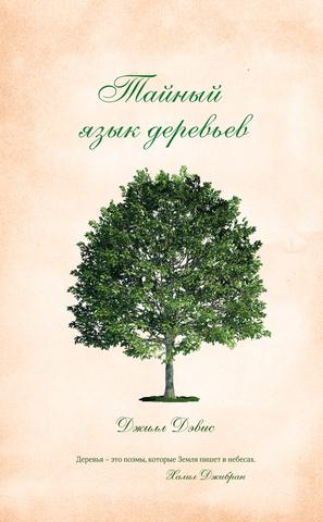 Тайный язык деревьев   Дэвис Дж.