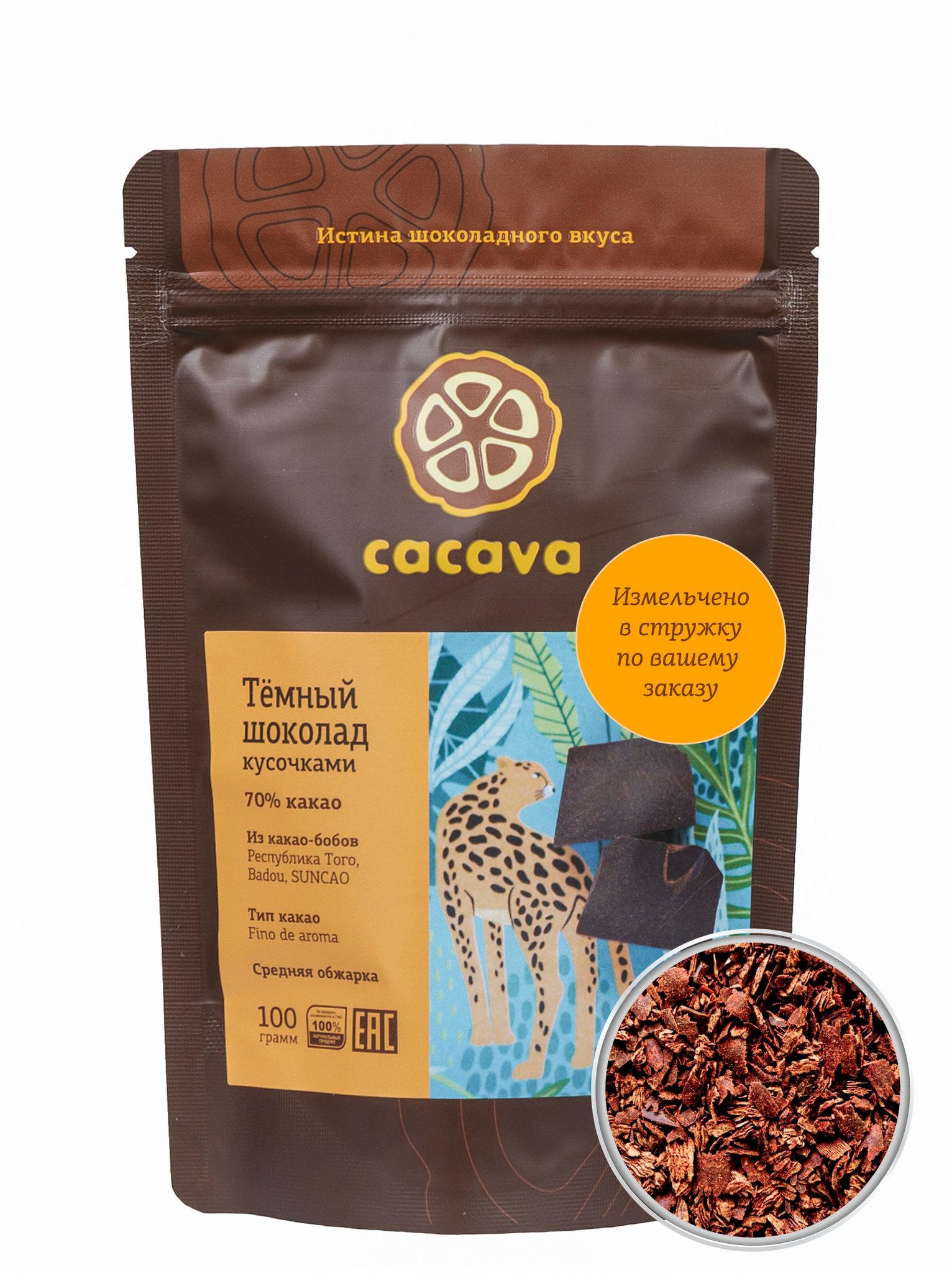 Тёмный шоколад 70 % какао в стружке (Того, Badou), упаковка 100 грамм