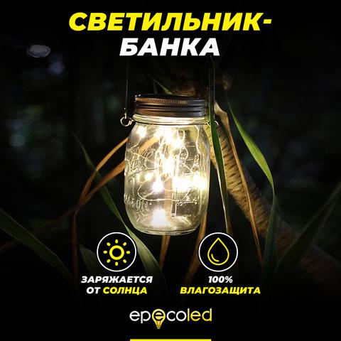 Светильник-банка EPECOLED теплый белый (на солнечной батарее)