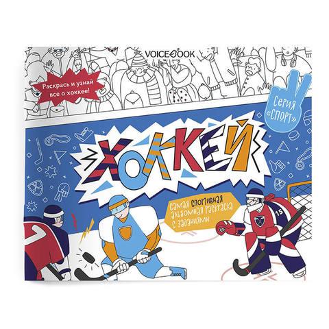 Альбомная раскраска «Хоккей»