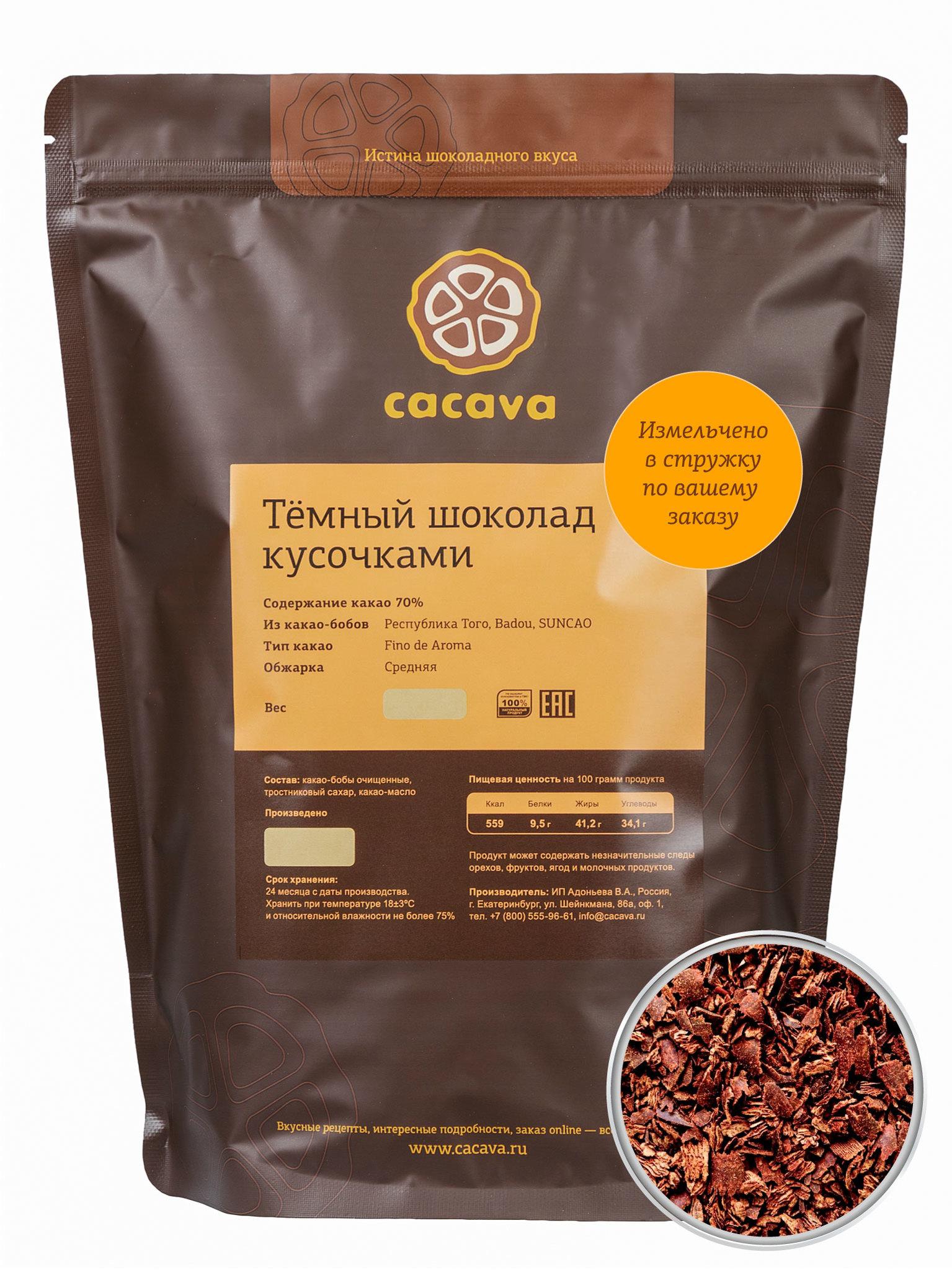 Тёмный шоколад 70 % какао в стружке (Того, Badou), упаковка 1 кг