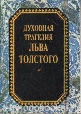 Духовная трагедия Льва Толстого