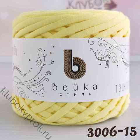 Пряжа трикотажная Бейка стиль 6мм, 3006-15 Светло-желтый