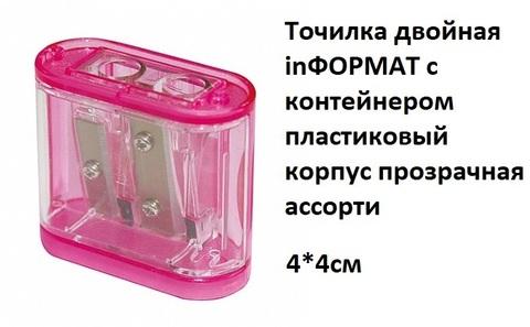 Точилка ТРР-2К inФОРМАТ с контейнер. с 2-мя отв.